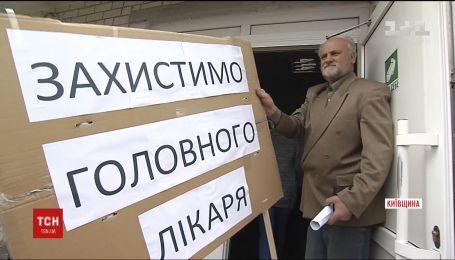 Боярскую райбольницу пикетировали возмущенные пациенты из-за несправедливого увольнения врача