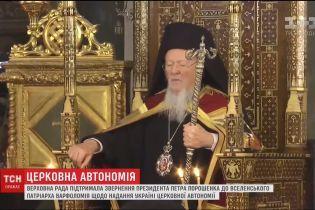 В РФ раскритиковали намерение Порошенко создать независимую церковь