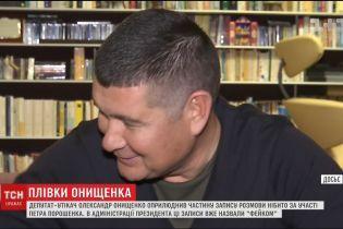 В АП назвали фейковыми пленки Онищенко
