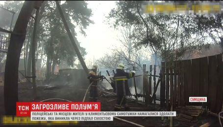 На Сумщині через підпалений сухостій ледь не зайнялися приватні будинки