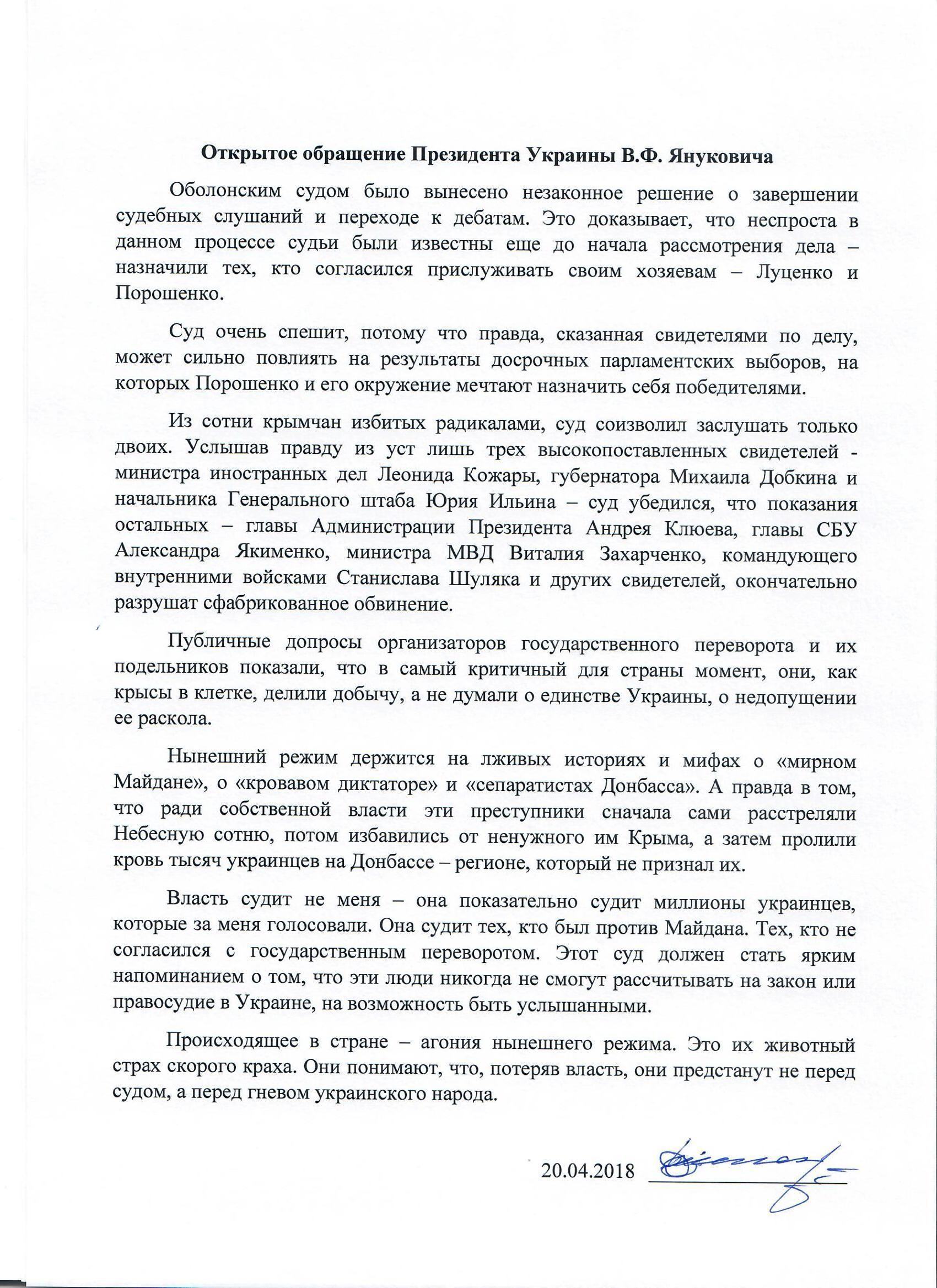 лист Януковича
