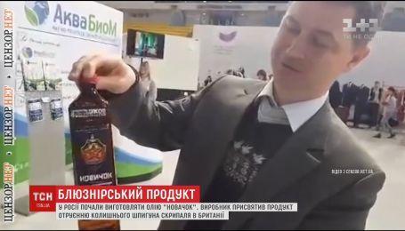 """У РФ з'явилась олія з назвою """"Новачок"""""""