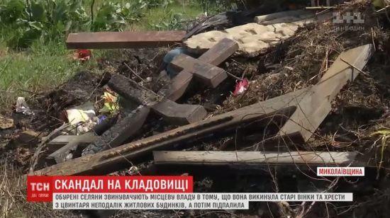 На Миколаївщині підпалили могильне сміття, яке місцева влада скинула поблизу житлових будинків