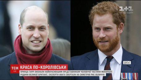 Принца Гарри признали самым красивым мужчиной британской монаршей семьи