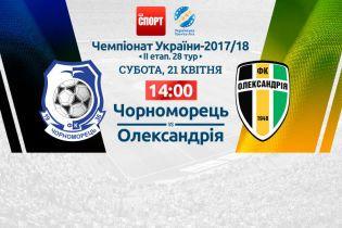 Черноморец - Александрия - 1:3. Видео матча УПЛ