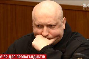 Турчинов анонсировал глобальную систему блокировки российского телесигнала в Украине