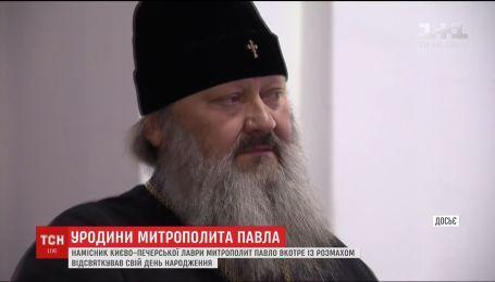 Намісник Києво-Печерської лаври вкотре гучно відсвяткував свій день народження