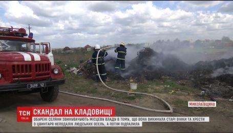 На Миколаївщині розгорівся скандал через тонни старих вінків та хрестів біля осель
