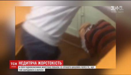 В России избили мальчика за его украинские корни