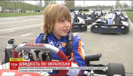 """Восьмирічний """"український Шумахер"""" розповів про мрії та переживання перед змаганнями"""