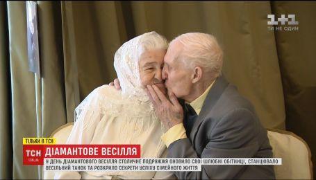 Супруги из Киева отпраздновали бриллиантовую свадьбу и поделились секретами семейной жизни