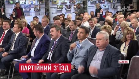 """На съезде """"Відродження"""" презентовали стратегию развития государства"""