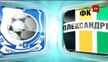 Чорноморець - Олександрія - 1:3. Відео матчу