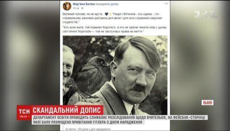 Вчительку, яка у Facebook привітала Гітлера з днем народження, можуть звільнити