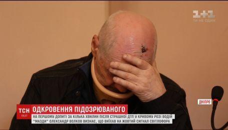Винуватець ДТП у Кривому Розі під час допиту визнав, що їхав на жовтий сигнал світлофора