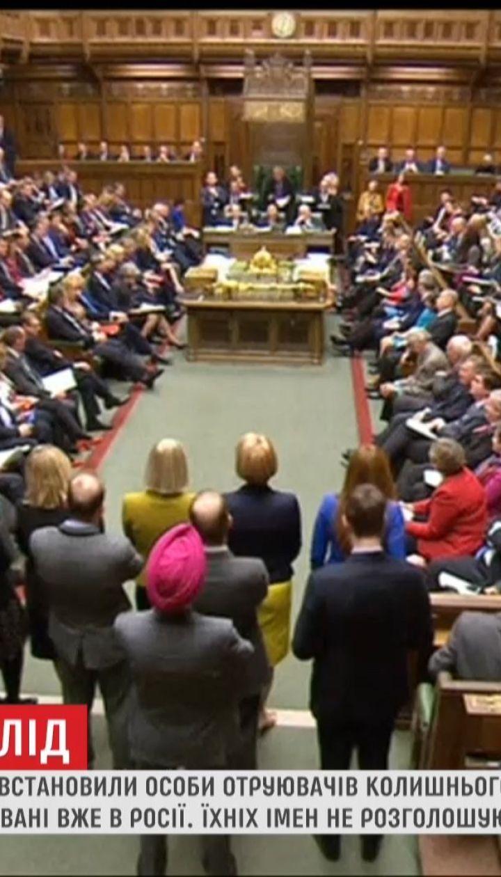 Спецслужби Британії встановили особи підозрюваних у токсичному нападі на Скрипалів