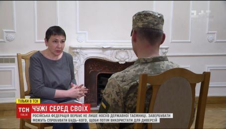 Разоблаченные в Украине шпионы рассказали о вербовке работников в России