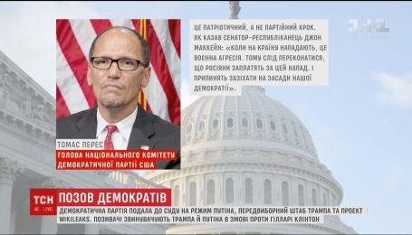 Американская Демократическая партия подала в суд на режим Путина и предвыборный штаб Трампа