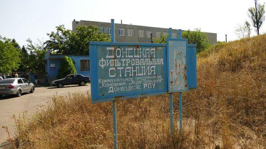 Бойовики обстрілюють Донецьку фільтрувальну станцію з важкої зброї