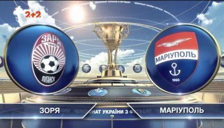 Заря - Мариуполь - 3:1. Видео матча