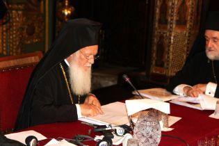 Вселенский Патриархат начал процедуры по предоставлению автокефалии Украинской православной церкви