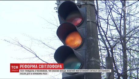 Жовте світло вбиває: урядовці вирішили реформувати світлофор