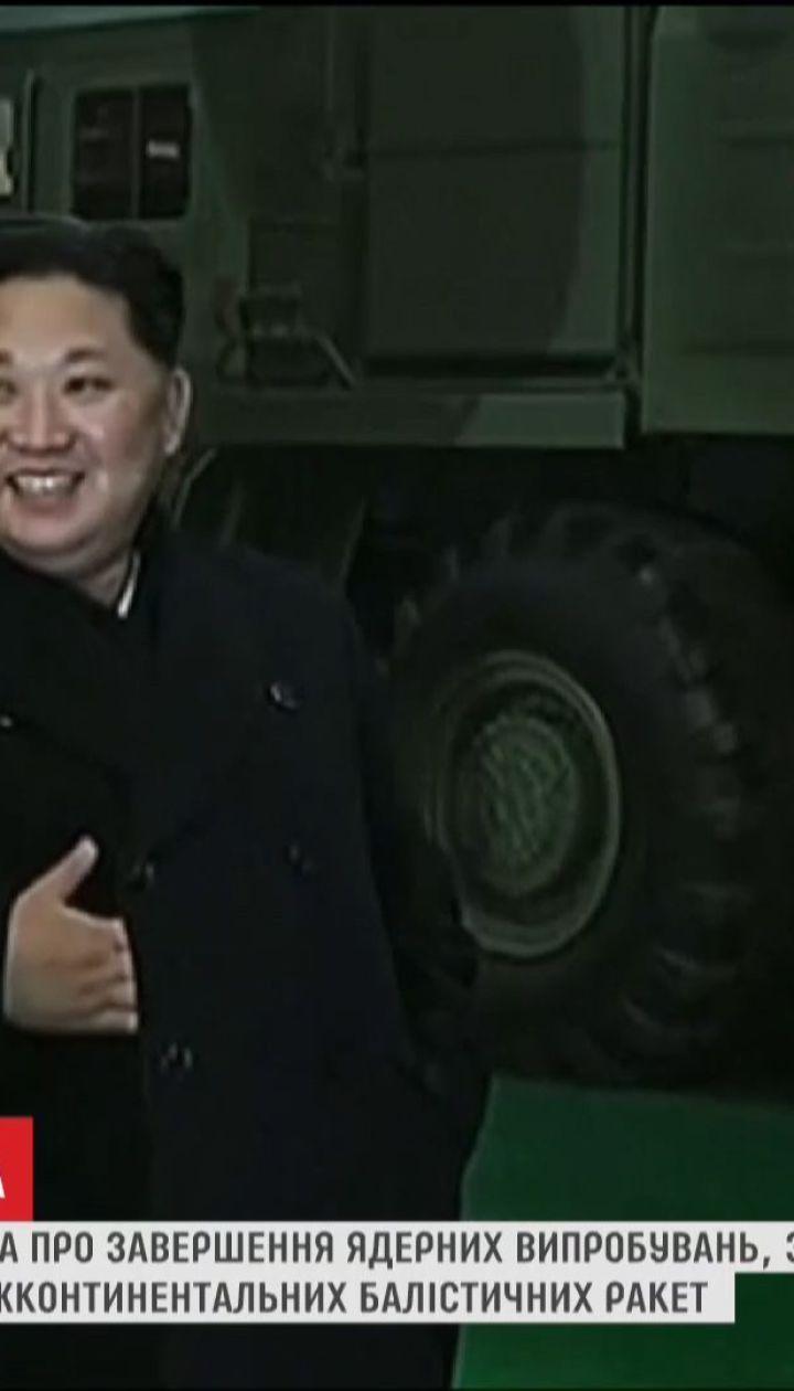 Северная Корея объявила о завершении ядерных испытаний