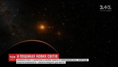 Компанія SpaceX запустила в космос ракету для пошуку екзопланет