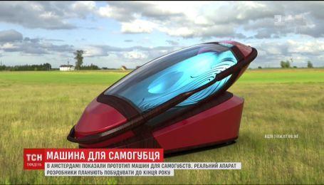 На выставке похоронной индустрии в Амстердаме показали прототип машины для самоубийств