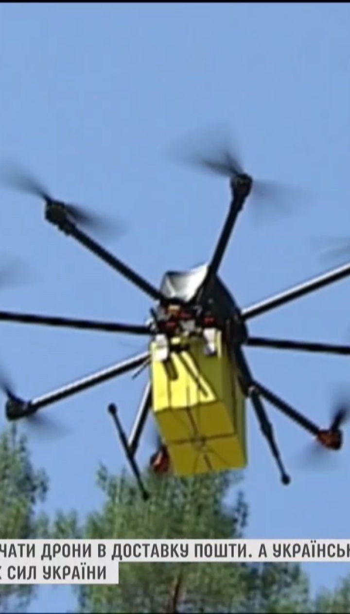 В Україні планують запустити дрони для доставки пошти