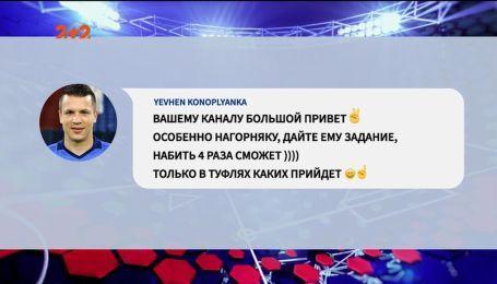 Сергей Нагорняк выполняет задание от Евгения Коноплянки в прямом эфире