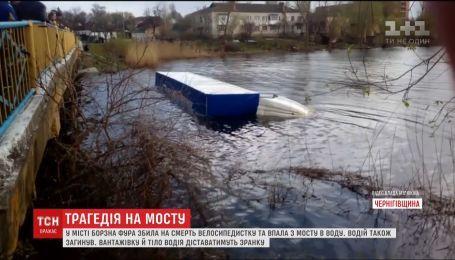 На Чернігівщині фура збила на смерть жінку і впала з мосту у воду