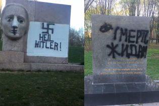 У Полтаві пам'ятники жертвам нацизму розмалювали свастикою та написами