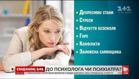 В яких випадках необхідна консультація психолога - психіатр Олег Чабан