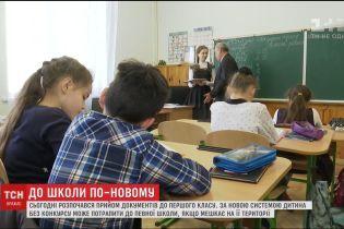В Україні змінили правила прийому першокласників