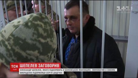 Экс-депутат Шепелев обвинил в своем похищении бизнесмена Сергея Дядечко