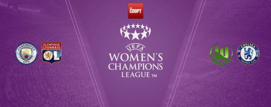 Фінал жіночої Ліги чемпіонів. Все, що потрібно знати перед вирішальним матчем у Києві