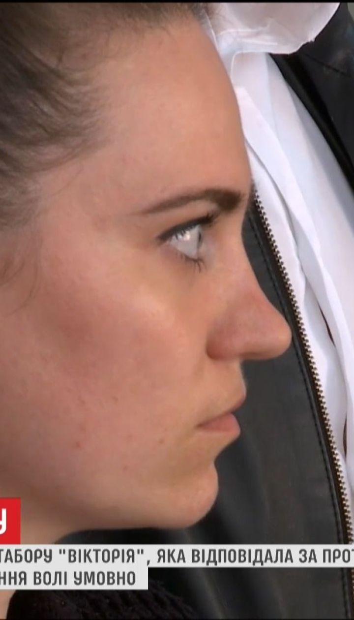"""Виховательку, яка відповідала за пожежну безпеку в таборі """"Вікторія"""", засудили до трьох років умовно"""
