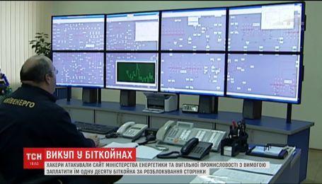 Хакери вимагали криптовалюту за розблокування сайту Міненергетики