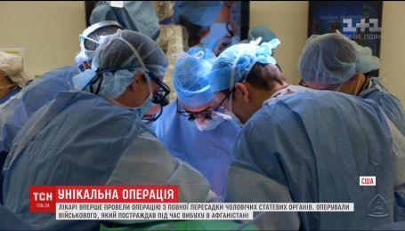 У США провели першу у світі операцію з повної пересадки чоловічих статевих органів