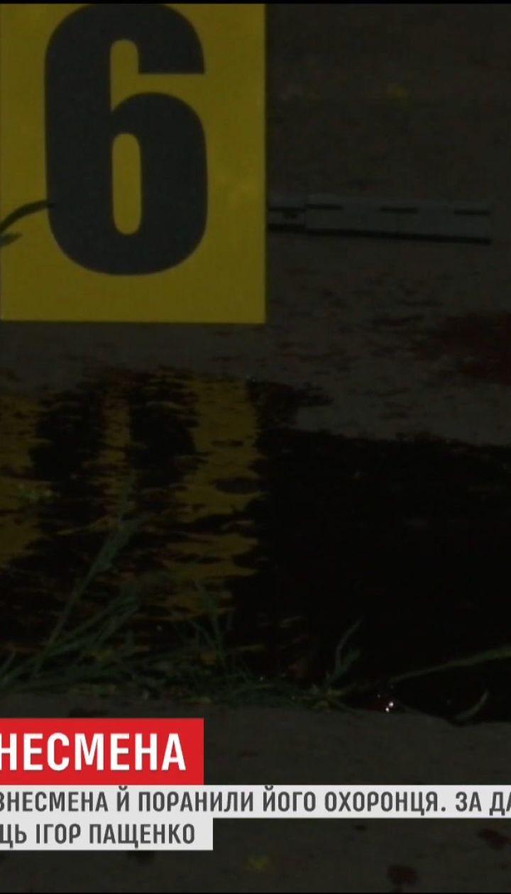 В Херсоне расстреляли бизнесмена и его охранника