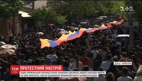 Вірмени збираються на нові масові протести