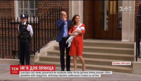 Мир узнает, как назовут своего новорожденного сына Кейт Миддлтон и принц Уильям