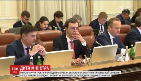 Володимир Омелян уперше прокоментував пологи своєї дружини у США