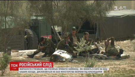 Приватні бійці, які воюють у Сирії на боці військ Асада, дислокуються на базі у Краснодарському краї