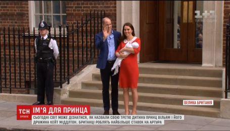 Букмекери приймають ставки на те, як назвуть свою третю дитину Кейт Міддлтон та принц Вільям