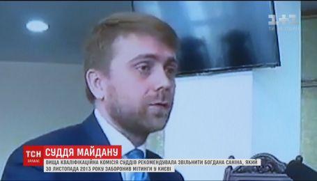 Суддя Богдан Санін не відповідає займаній посаді - Вища кваліфікаційна комісія суддів