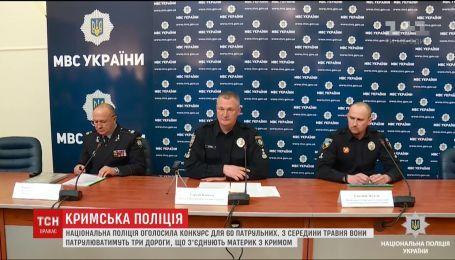 В Крыму появится украинская патрульная полиция