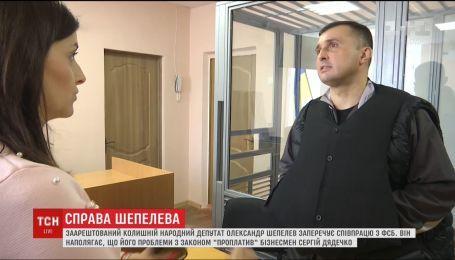 Арестованный бывший нардеп Александр Шепелев отрицает сотрудничество с ФСБ
