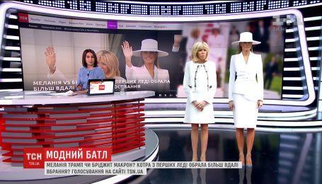 Голосование ТСН: кто из первых леди Франции и США лучше выглядел на официальной встрече